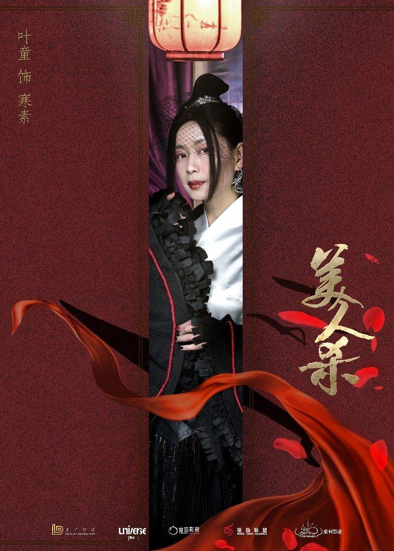 叶童首次加盟网络电影《美人杀》 (3).jpg
