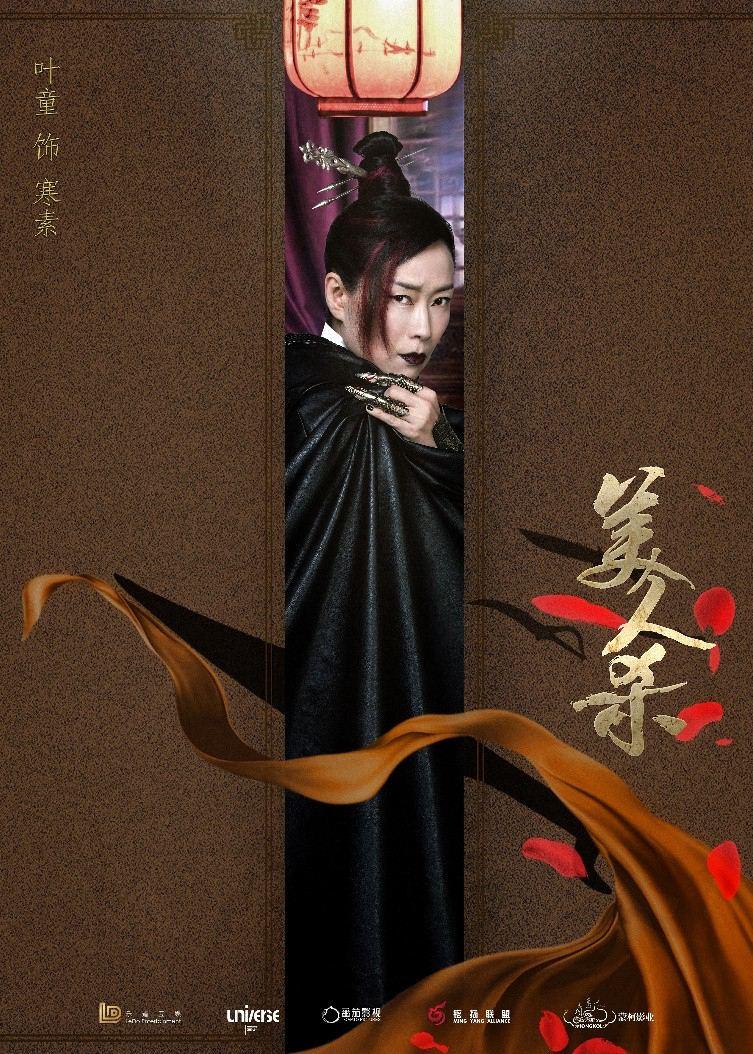 叶童首次加盟网络电影《美人杀》 (1).jpg